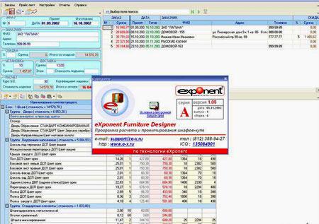 интерфейс программы eXponent