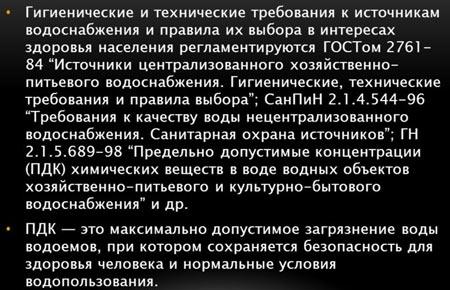 СанПиН 2.1.4.544-96