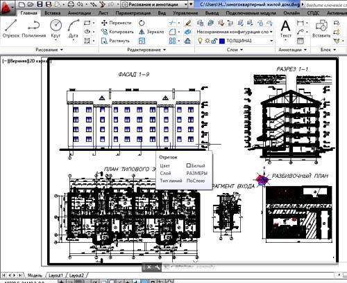 AutodeskAutoCad планировка дома