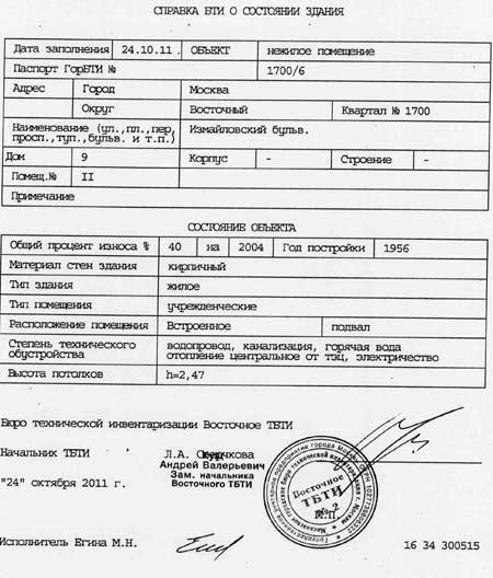 акт о регистрации здания