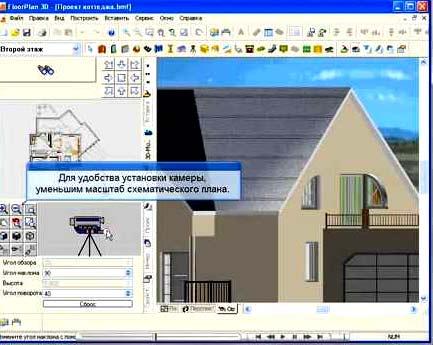 проект дома FloorPlan 3D