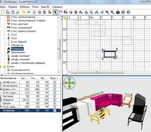 проектирование Sweet Home 3D