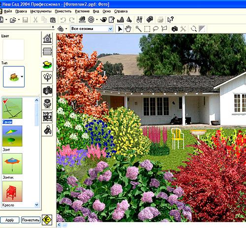 Ландшафтный дизайн программа на компьютер для начинающих