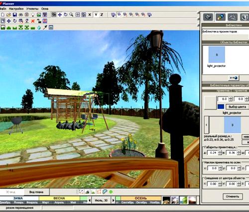 planner  ландшафтный дизайн
