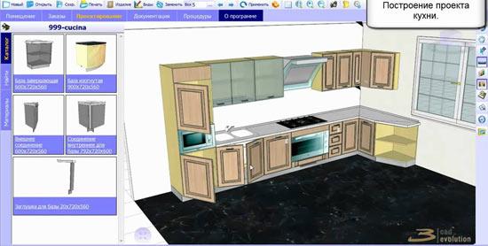 3cad evolution проектирование кухни