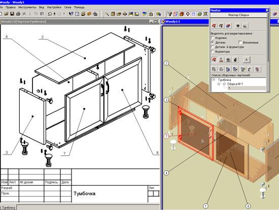 woody  проект мебели