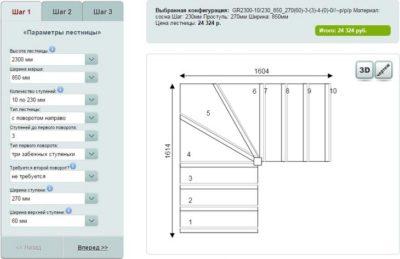 онлайн конструктор лестницы