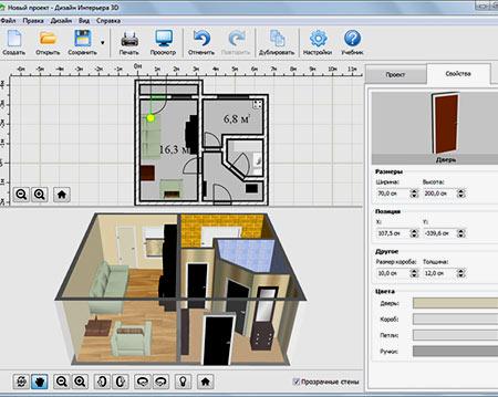 дизайн и планировка квартиры