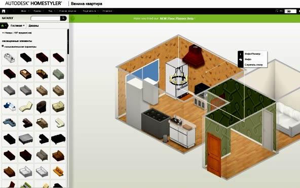 планировщик Autodesk Homestyler