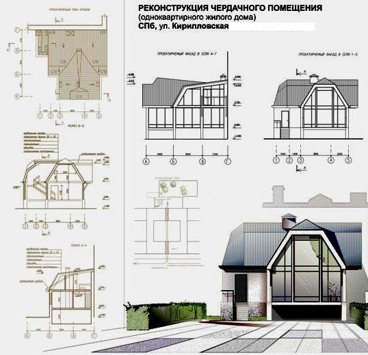 проект мансардного этажа