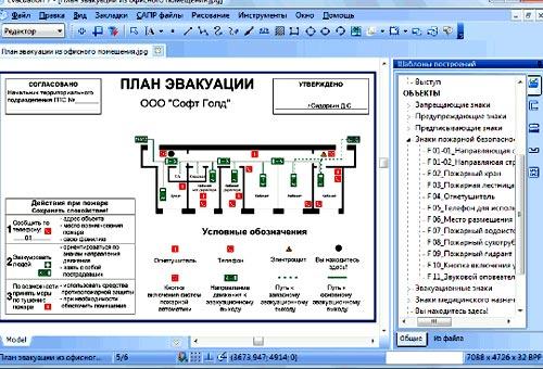 бесплатные программы для создания планов эвакуации