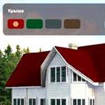 Программа подбора цвета крыши
