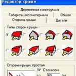 Список программ для расчета крыши дома