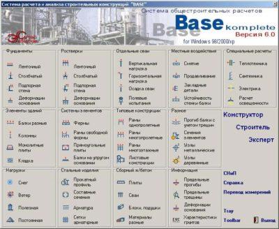 программа base