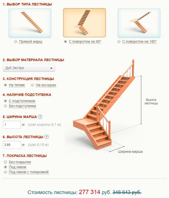 Скачать программа расчет лестницы скачать бесплатно программу лови контакте