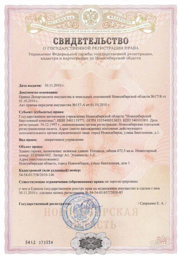 регистрация права на гараж