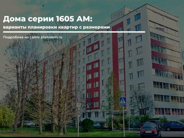 Дом 1605