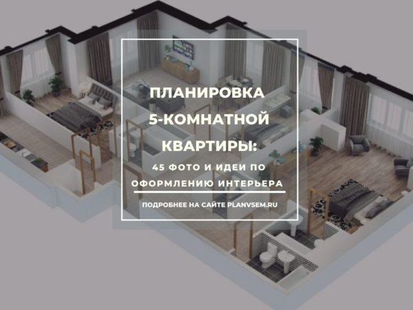 Пятикомнатная квартира