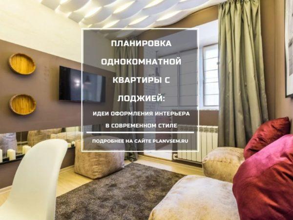 Квартира с лоджией