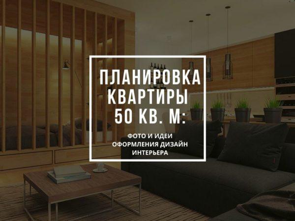 Дизайн квартиры 50 кв. м